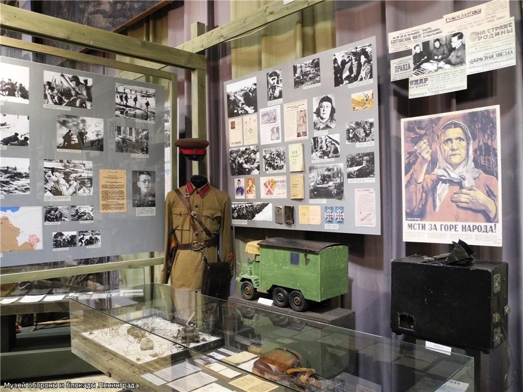 Музей блокады СПБ