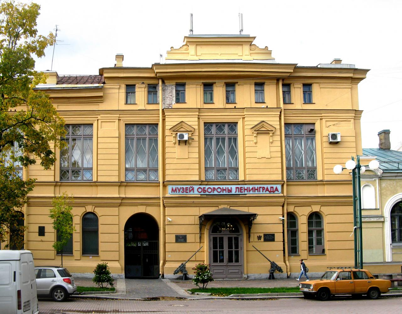 Музей блокады