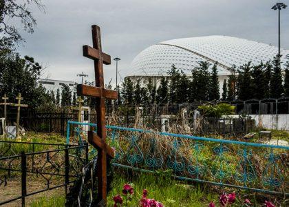 Кладбище Олимпийский парк