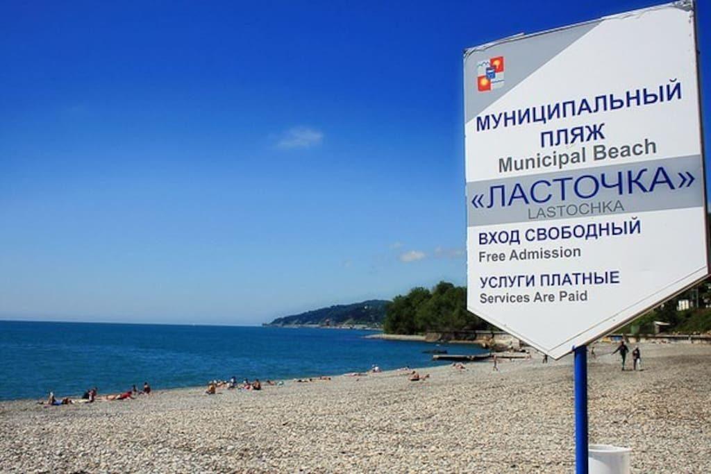 Пляж Ласточка